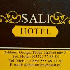 Отель Sali городской автобус