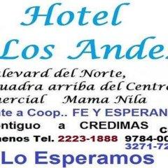Отель Los Andes Гондурас, Тегусигальпа - отзывы, цены и фото номеров - забронировать отель Los Andes онлайн с домашними животными