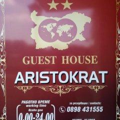 Отель Guest House Aristokrat Аврен питание