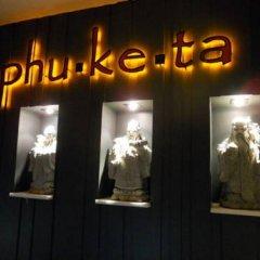 Отель Phuketa Таиланд, Пхукет - отзывы, цены и фото номеров - забронировать отель Phuketa онлайн развлечения