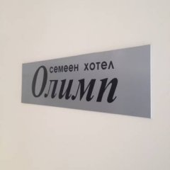 Отель Family Hotel Olimp Болгария, Стара Загора - отзывы, цены и фото номеров - забронировать отель Family Hotel Olimp онлайн фитнесс-зал