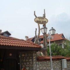 Отель Helios Guest House