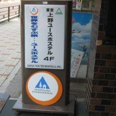 Tokyo Ueno Youth Hostel Токио развлечения
