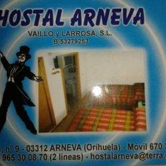 Отель Hostal Arneva спортивное сооружение