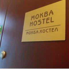 Mokba Hostel at Maroseyka интерьер отеля фото 2