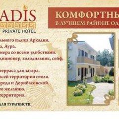 Гостиница Аркадис с домашними животными