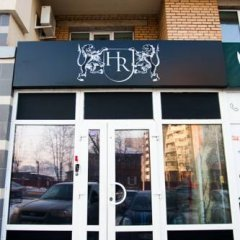 Hostel Rusland Ufa гостиничный бар