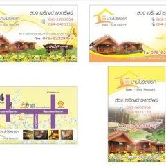 Отель Baan Mai Resort Таиланд, Краби - отзывы, цены и фото номеров - забронировать отель Baan Mai Resort онлайн с домашними животными