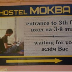 Mokba Hostel at Maroseyka городской автобус