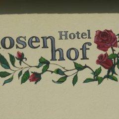 Hotel Rosenhof интерьер отеля фото 2
