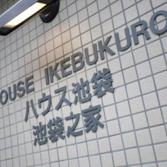 Отель House Ikebukuro Токио