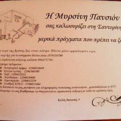 Отель Mirsini Pension Греция, Остров Санторини - отзывы, цены и фото номеров - забронировать отель Mirsini Pension онлайн питание