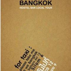 Отель We Bangkok Бангкок спа