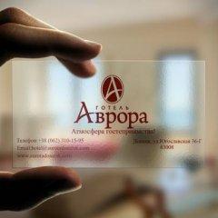 Aurora Hotel Донецк спа