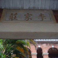 Отель Lee Inn Китай, Сямынь - отзывы, цены и фото номеров - забронировать отель Lee Inn онлайн интерьер отеля