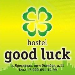 Гостиница Хостел Гуд Лак в Ярославле - забронировать гостиницу Хостел Гуд Лак, цены и фото номеров Ярославль спа