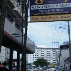 Отель Sawasdee Sabai Паттайя фото 2