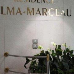 Отель Résidence Alma Marceau интерьер отеля фото 3