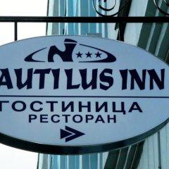 Гостиница Nautilus Inn городской автобус
