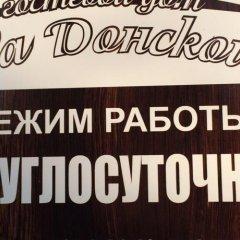 Гостевой Дом на Донской Тихорецк городской автобус
