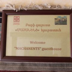 Отель Machanents Guest House сауна