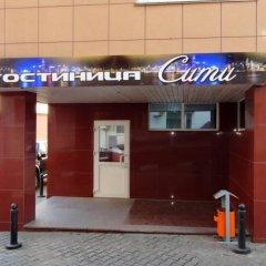 Гостиница City в Белгороде отзывы, цены и фото номеров - забронировать гостиницу City онлайн Белгород парковка
