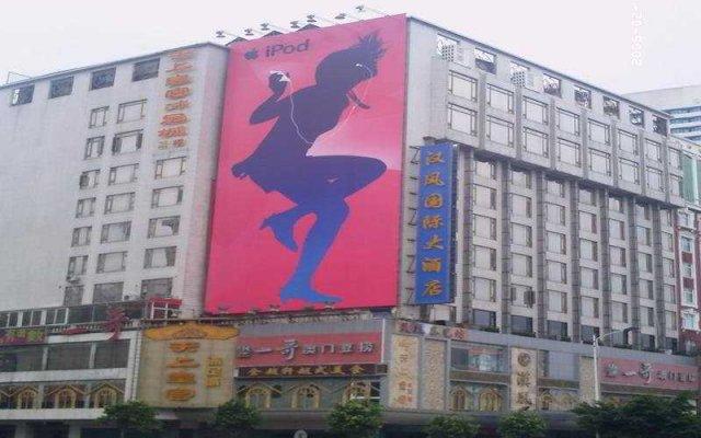 Отель Hanfeng International вид на фасад