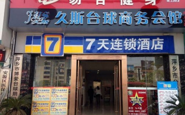 Отель 7Days Inn Pingxiang BuxingJie вид на фасад