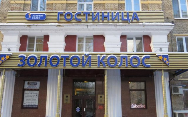 Гостиница Меблированные комнаты Золотой Колос в Москве - забронировать гостиницу Меблированные комнаты Золотой Колос, цены и фото номеров Москва вид на фасад