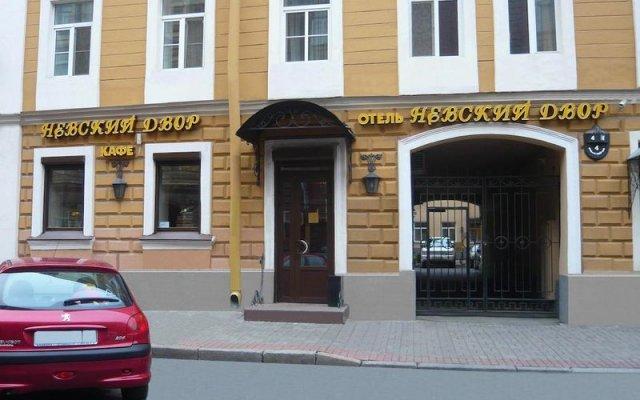 Гостиница Невский Двор вид на фасад