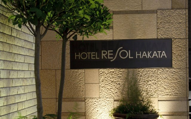 Отель Resol Hakata Фукуока вид на фасад