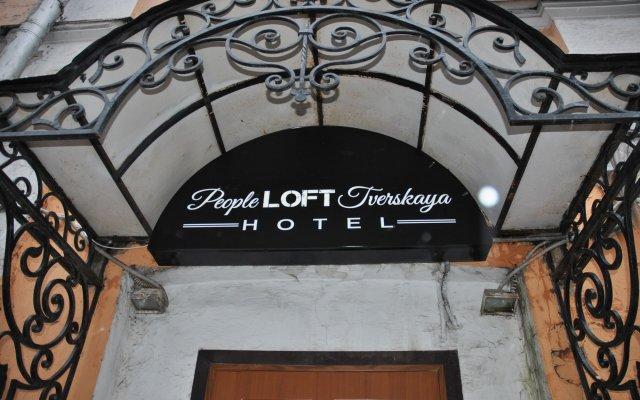 People Loft Tverskaya Street Hotel вид на фасад