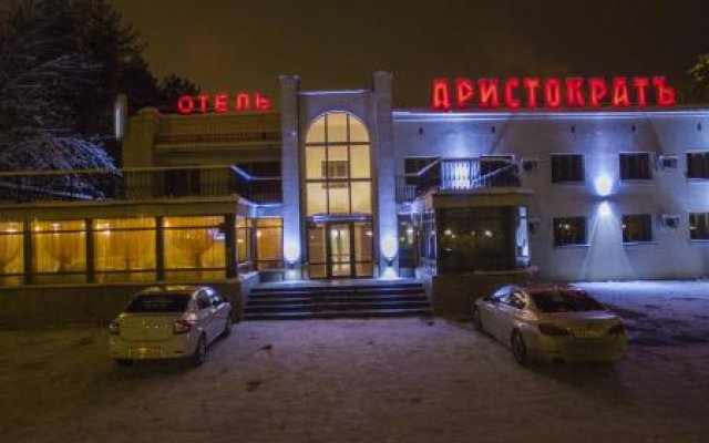 Гостиница Аристократ Кострома вид на фасад