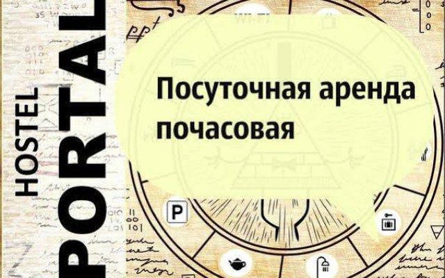 Гостиница Hostel Portal Украина, Днепр - отзывы, цены и фото номеров - забронировать гостиницу Hostel Portal онлайн вид на фасад
