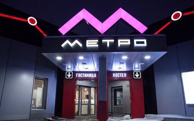 Гостиница Метро вид на фасад