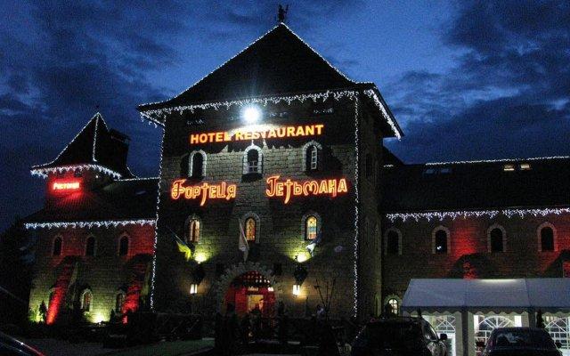Historical Hotel Fortetsya Hetmana вид на фасад