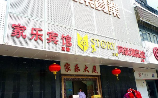Отель Jia Le Hotel Китай, Шэньчжэнь - отзывы, цены и фото номеров - забронировать отель Jia Le Hotel онлайн вид на фасад
