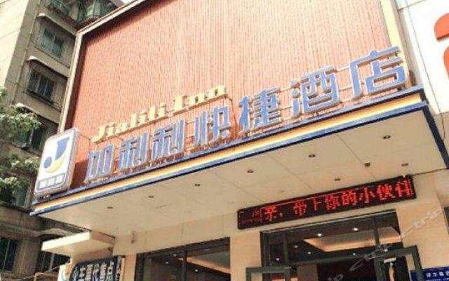 Отель Jialili Express Hotel Xi'an Tumen Китай, Сиань - отзывы, цены и фото номеров - забронировать отель Jialili Express Hotel Xi'an Tumen онлайн вид на фасад