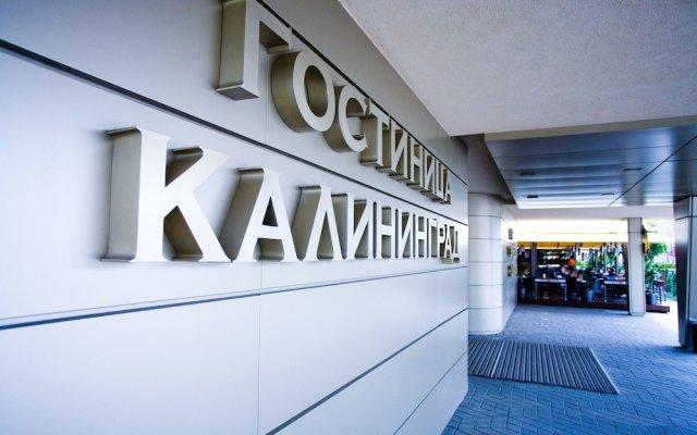 Гостиница Калининград в Калининграде - забронировать гостиницу Калининград, цены и фото номеров вид на фасад