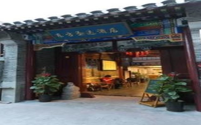 Dongfang Shengda Cultural Hotel (Nanluoguxiang, Houhai) вид на фасад