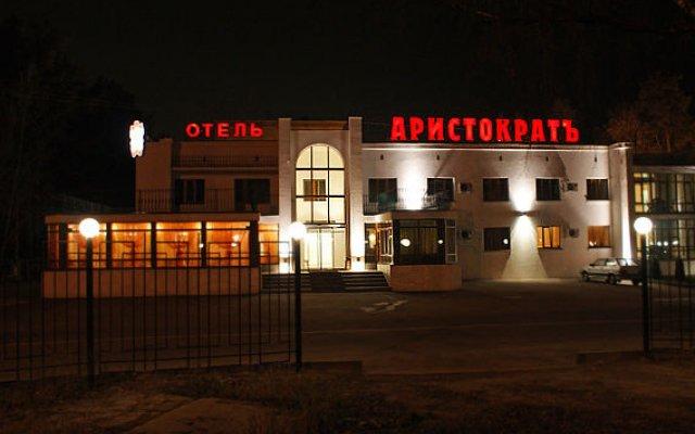 Гостиница Аристократ Кострома в Костроме 13 отзывов об отеле, цены и фото номеров - забронировать гостиницу Аристократ Кострома онлайн вид на фасад