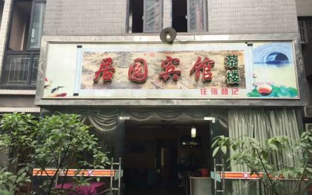 Juyuan Hostel вид на фасад