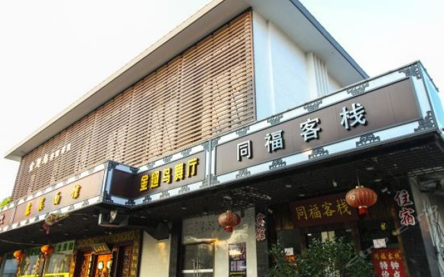 Suzhou Tongfu Inn