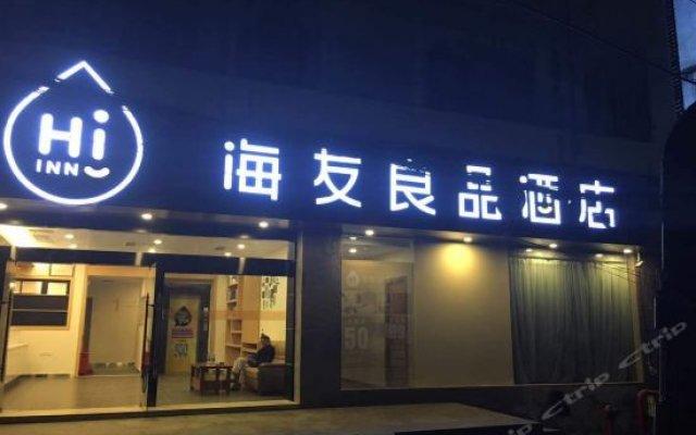 Отель Hi Inn Chongqing Beibei Pedestrian Street вид на фасад