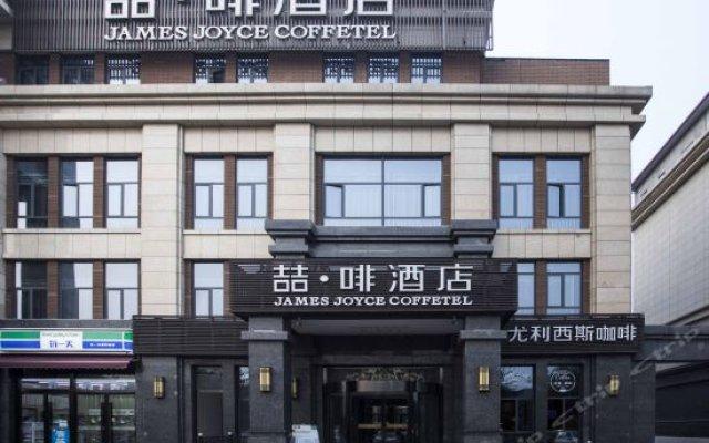Отель James Joyces Coffetel (Xi'an West Chang'an Street University Town) Китай, Сиань - отзывы, цены и фото номеров - забронировать отель James Joyces Coffetel (Xi'an West Chang'an Street University Town) онлайн вид на фасад