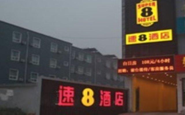 Super 8 Hotel Beijing Shunyi Xinguozhan Fuqianyiji вид на фасад