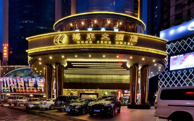 Отель Shenzhen Hongfeng Hotel (Luohu Branch) Китай, Гонконг - отзывы, цены и фото номеров - забронировать отель Shenzhen Hongfeng Hotel (Luohu Branch) онлайн вид на фасад