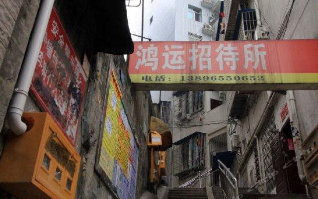 Hongyun Hostel (Chongqing Fuling)