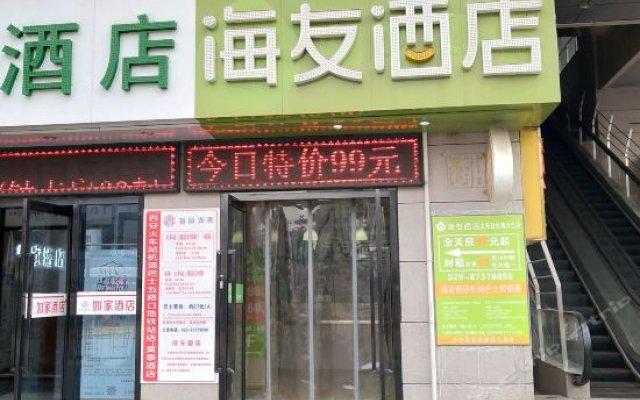 Отель Haiyou Hotel XiAn Railway Station Китай, Сиань - отзывы, цены и фото номеров - забронировать отель Haiyou Hotel XiAn Railway Station онлайн вид на фасад