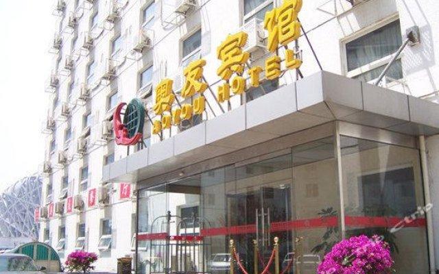 Отель Aoyou Hotel Китай, Пекин - отзывы, цены и фото номеров - забронировать отель Aoyou Hotel онлайн вид на фасад
